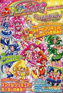 【中古】アニメムック スマイルプリキュア!&スイートプリキュア♪ おはなしブック!