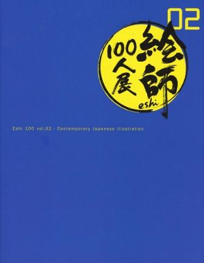 絵師100人展02 展覧会図録