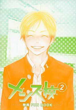 【中古】アニメムック ドラマCD メンズ校(2)特典FUNBOOK