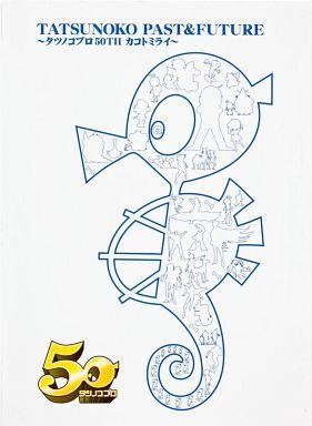 【中古】アニメムック TATSUNOKO PAST&FUTURE -タツノコプロ50TH カコトミライ-