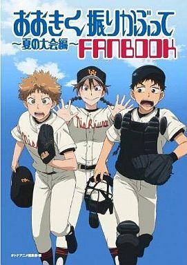 【中古】アニメムック おおきく振りかぶって -夏の大会編- FANBOOK(ファンブック)