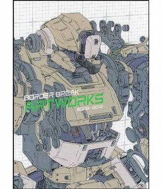 ボーダーブレイク アートワークス 2006-2012