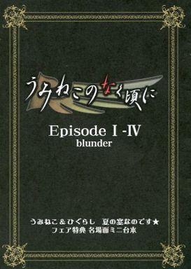 【中古】アニメムック うみねこのなく頃に EpisodeI-IV blunder (エピソード1-4 ブレンダー)