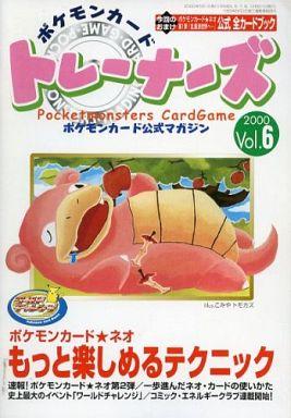 【中古】アニメムック ポケモンカード トレーナーズ 2000 Vol.6
