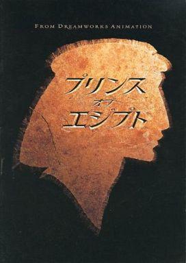 【中古】アニメムック パンフレット プリンス オブ エジプト