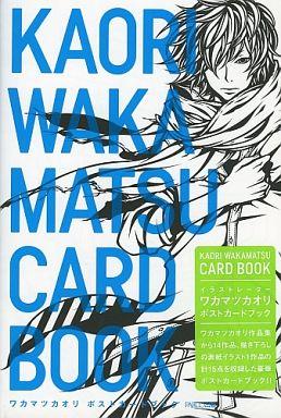【中古】アニメムック KAORI WAKAMATSU CARD BOOK ワカマツカオリ ポストカードブック