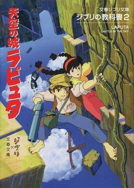 【中古】アニメムック ジブリの教科書2 天空の城ラピュタ