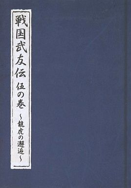 【中古】アニメムック 戦国武友伝 伍の巻 -龍虎の邂逅- ドラマCD特典用小冊子