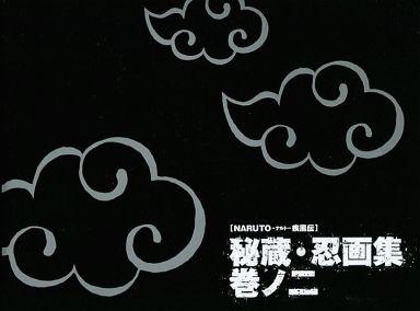 NARUTO -ナルト- 疾風伝 秘蔵・忍画集 巻ノ二