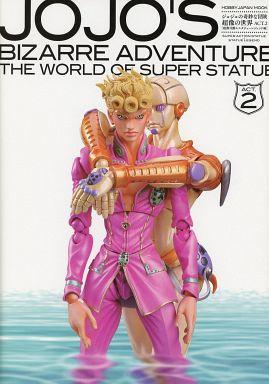 【中古】アニメムック ジョジョの奇妙な冒険 超像の世界 ACT.2 超像可動&スタチューレジェンド編