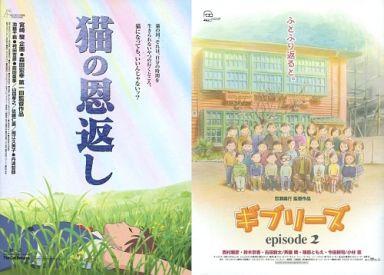 【中古】アニメムック 猫の恩返し / ギブリーズ episode2