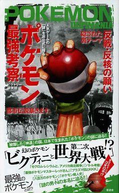 【中古】アニメムック ポケモン最強考察