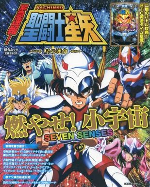 【中古】アニメムック CR 緊急速報! 聖闘士星矢 星の運命 超スクープ!聖戦勃発!