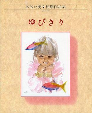 【中古】アニメムック ゆびきり おおた慶文初期作品集