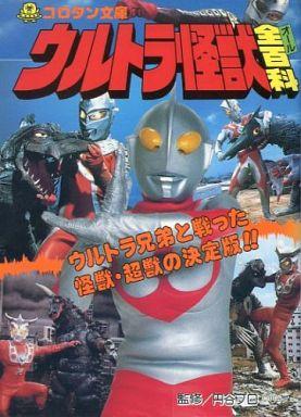 【中古】アニメムック ウルトラ怪獣全百科