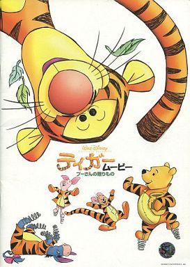 【中古】アニメムック パンフレット ティガームービー プーさんの贈りもの