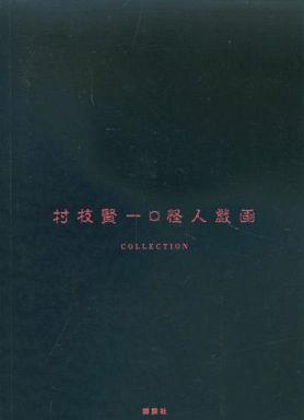 【中古】アニメムック 村枝賢一 怪人戯画 COLLECTION