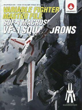 【中古】アニメムック ヴァリアブルファイター・マスターファイル SDF-1マクロス VF-1航空隊