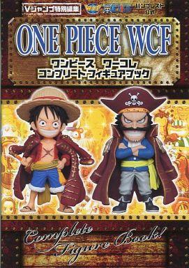 【中古】アニメムック ONE PIECE ワンピース WCF(ワーコレ) コンプリートフィギュアブック (フィギュア欠け)