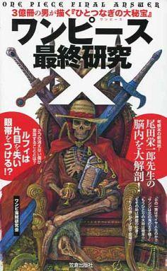 【中古】アニメムック ワンピース最終研究X 3億冊の男が描く『ひとつなぎの大秘宝』