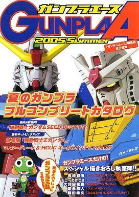 【中古】アニメムック ガンプラエース 2005 Summer