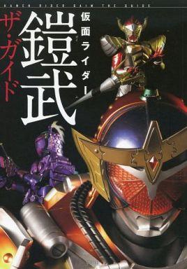 【中古】アニメムック 仮面ライダー鎧武ザ・ガイド
