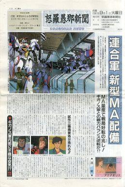 【中古】アニメムック 怒羅愚那新聞 DRAGONAR NEWS (アニメディア 1987年9月号第1付録)