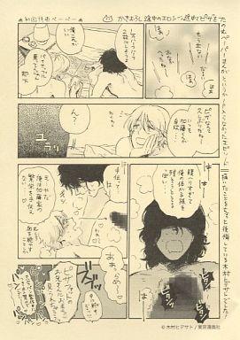【中古】アニメムック マリアボーイ 初回購入特典ペーパー