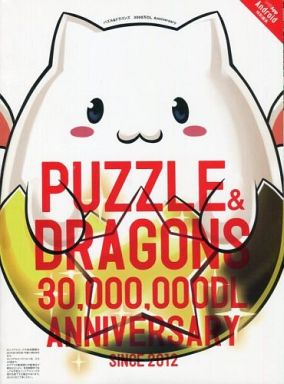 【中古】アニメムック パズル&ドラゴンズ 3000万DL Anniversary