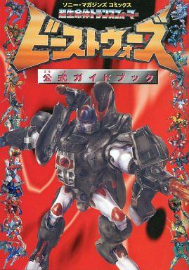 【中古】アニメムック 超生命体トランスフォーマー ビーストウォーズ 公式ガイドブック