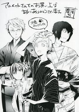 文豪ストレイドッグス」アニメイト連動購入特典小冊子(B)