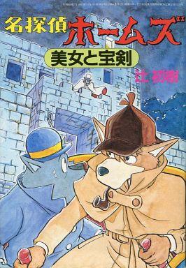 【中古】アニメムック 名探偵ホームズ 美女と宝剣 (Animage '85年2月号 第3ふろく)
