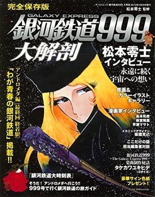 【中古】アニメムック 銀河鉄道999大解剖