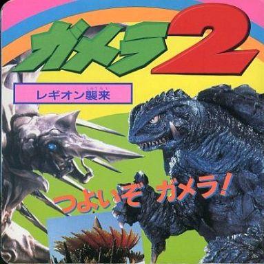 【中古】アニメムック ガメラ2 レギオン襲来 つよいぞ ガメラ!
