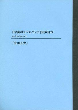 『宇宙のステルヴィア』音声台本 For PlayStation2 「音山光太」