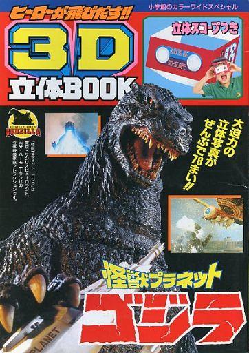 買取】3D立体BOOK 怪獣プラネッ...