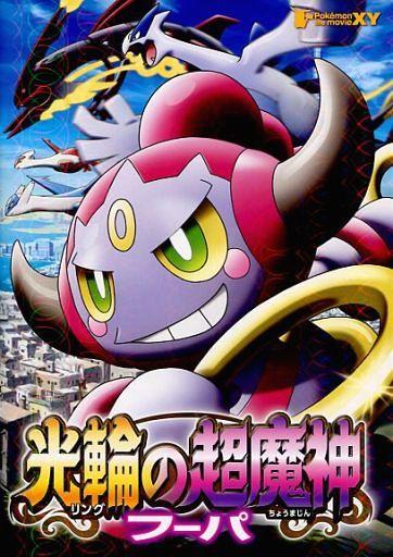 【中古】アニメムック パンフレット ポケモン・ザ・ムービーXY 光輪の超摩神フーパ