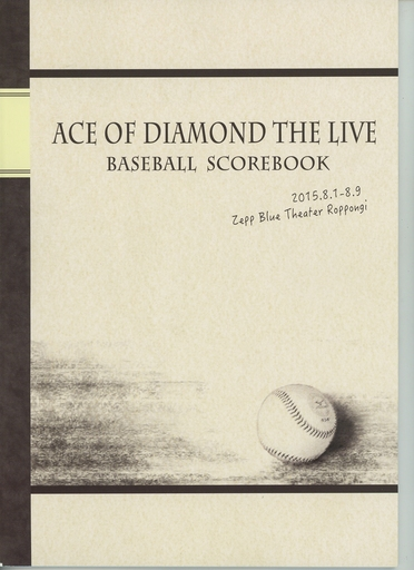 【中古】アニメムック パンフレット ACE OF DIAMOND THE LIVE BASEBALL SCOREBOOK