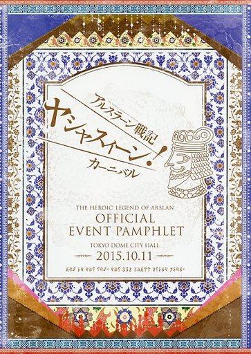 パンフレット アルスラーン戦記 ヤシャスィーン カーニバル official