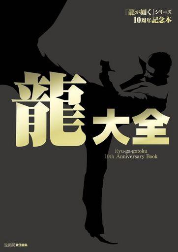 【中古】アニメムック 『龍が如く』シリーズ10周年記念本 龍大全