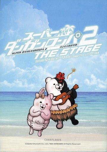 【中古】アニメムック 舞台「スーパーダンガンロンパ2 THE STAGE」オリジナル上映台本