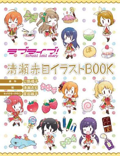 【中古】アニメムック ラブライブ! School idol diary 清瀬赤目イラストBOOK