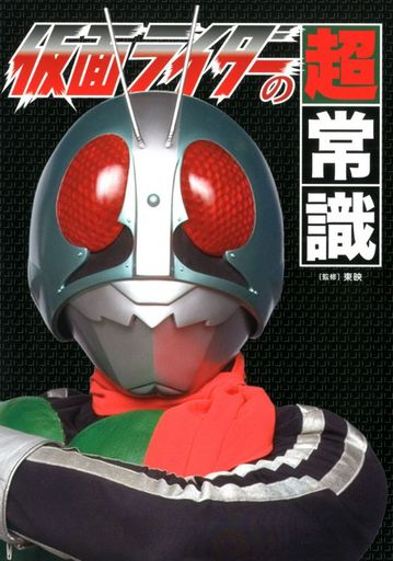 【中古】アニメムック 仮面ライダーの超常識