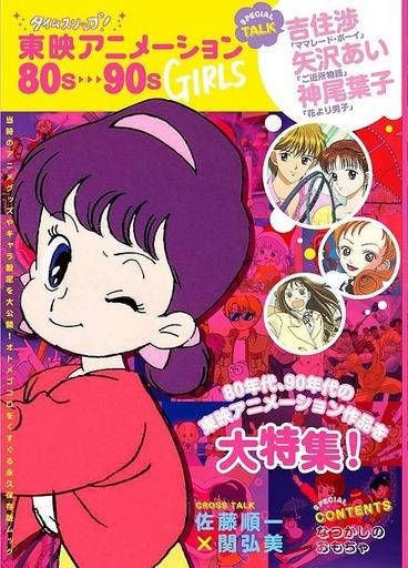 【中古】アニメムック タイムスリップ! 東映アニメーション 80s-90s GIRLS