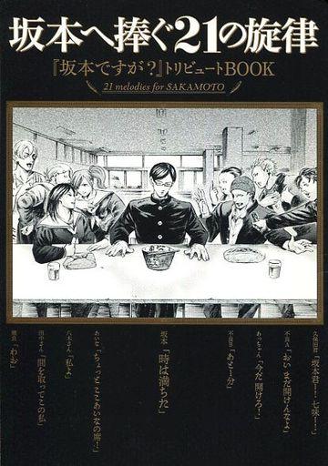 【中古】アニメムック 坂本へ捧ぐ21の旋律 『坂本ですが?』トリビュートBOOK
