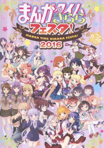 【中古】アニメムック パンフレット まんがタイムきららフェスタ! 2016