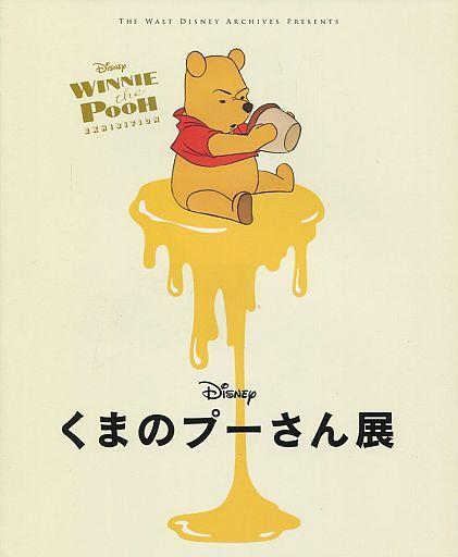 【中古】アニメムック パンフレット くまのプーさん展