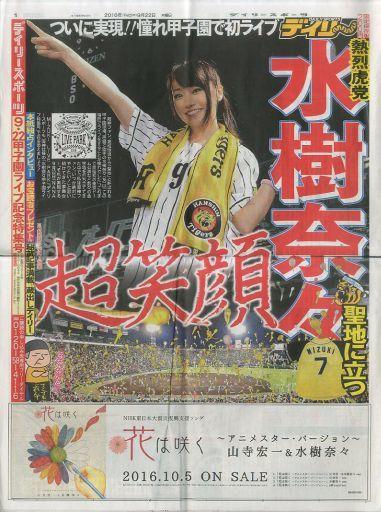 【中古】アニメムック デイリースポーツ 水樹奈々 9・22甲子園記念ライブ記念特集号