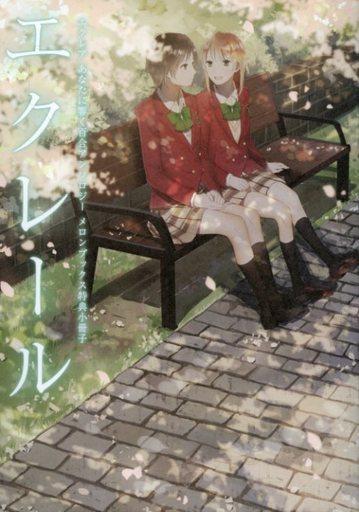【中古】アニメムック エクレア あなたに響く百合アンソロジー メロンブックス特典 小冊子