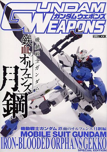 Gundam Weapons Mobile Suit Gundam Iron Blood Orphans Moon Steel Edition